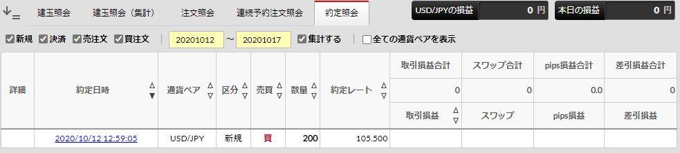 f:id:saio-ga-horse:20201017175259j:plain