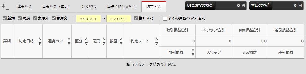 f:id:saio-ga-horse:20201227152822j:plain