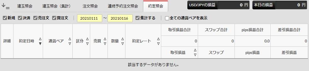 f:id:saio-ga-horse:20210117122115j:plain