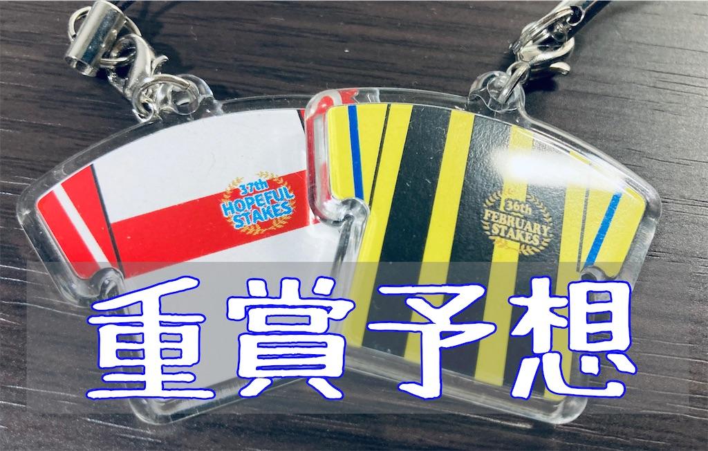 f:id:saionji-keiba:20210918172618j:image