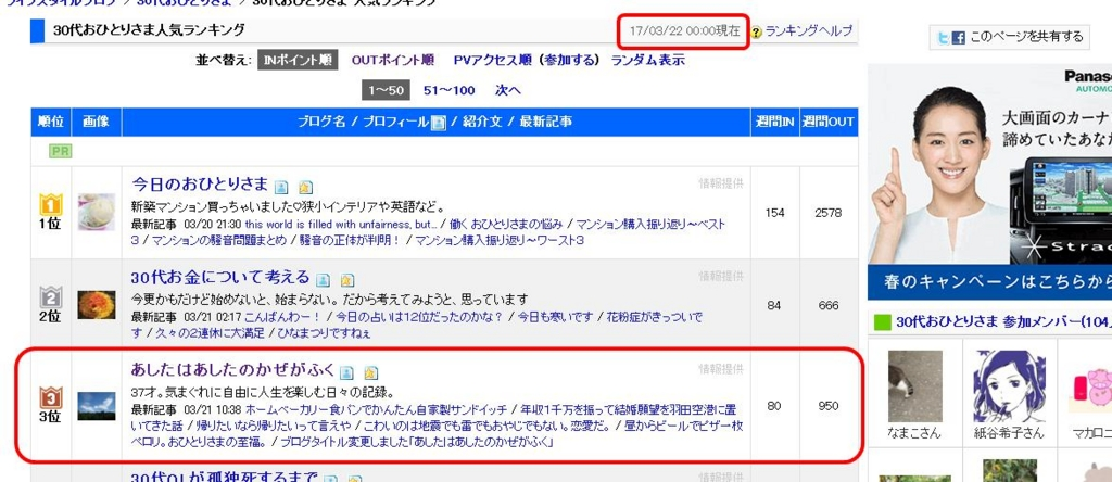f:id:saisakura:20170322002421j:plain