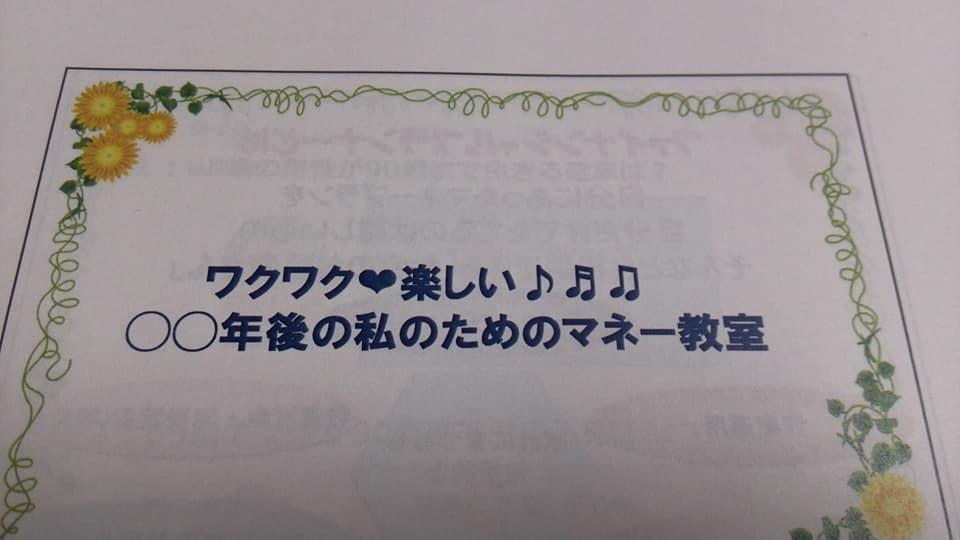 f:id:saisakura:20171007142530j:plain