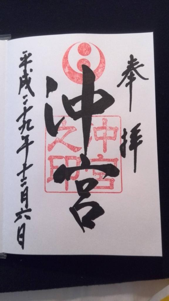 f:id:saisakura:20171207101406j:plain