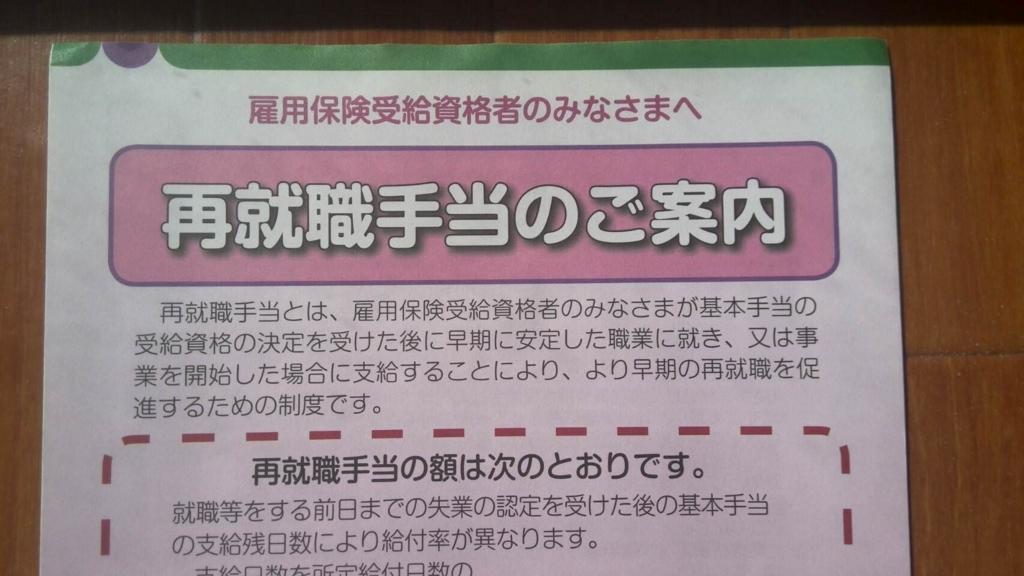 f:id:saisakura:20180320131752j:plain