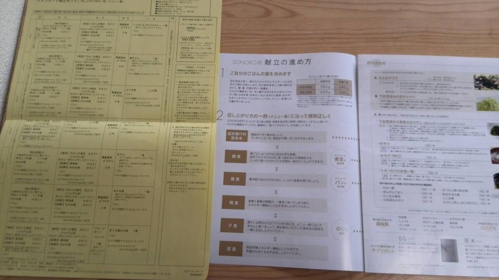 f:id:saisakura:20180416074915j:plain