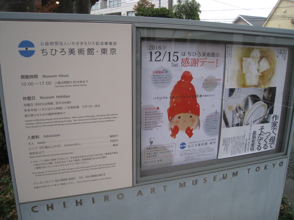 f:id:saisakura:20181213185723j:plain
