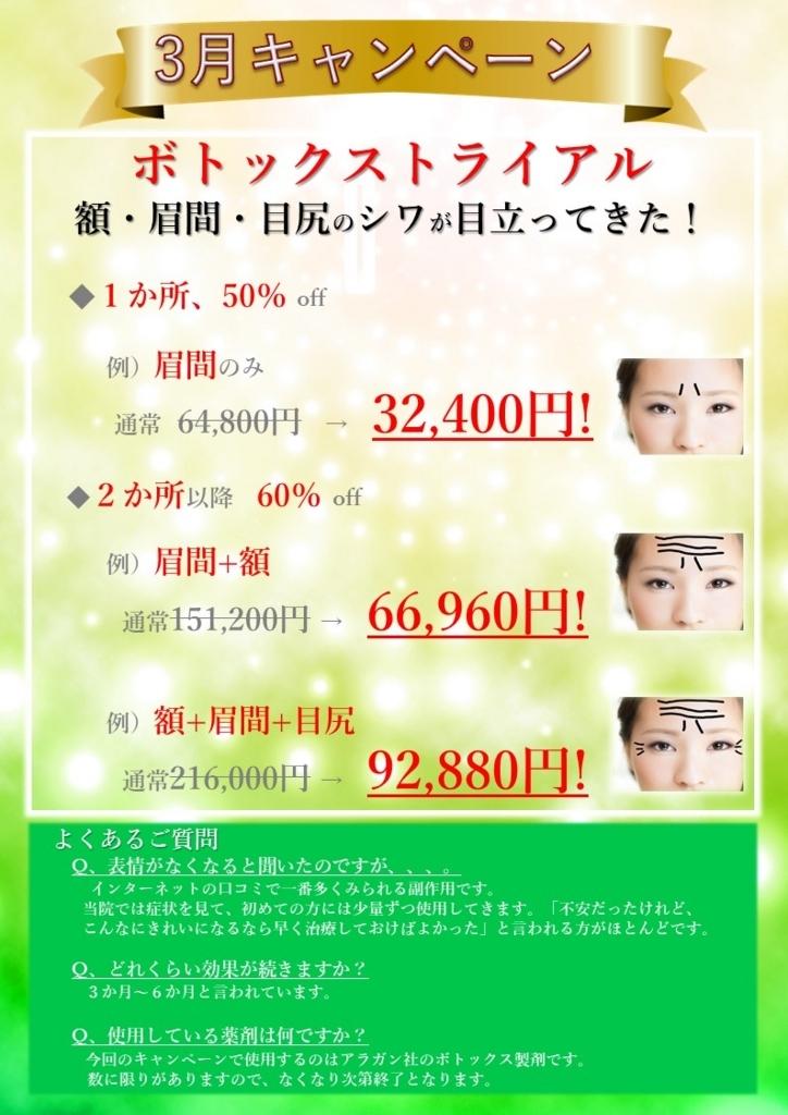 f:id:saiseimirai-scienceclinic:20180302154532j:plain