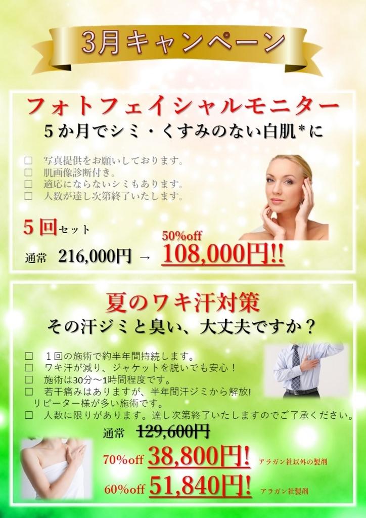 f:id:saiseimirai-scienceclinic:20180302154537j:plain