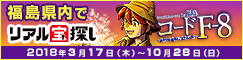 リアル宝探しin福島コードF-8