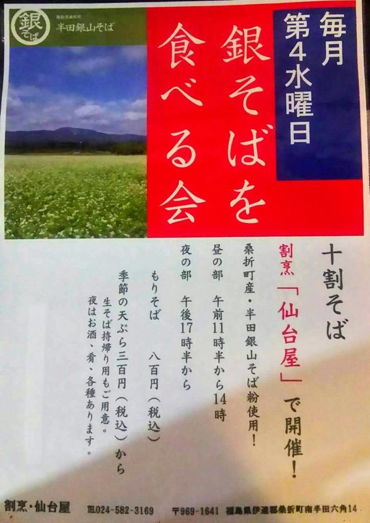 f:id:saishin:20180522151526j:plain