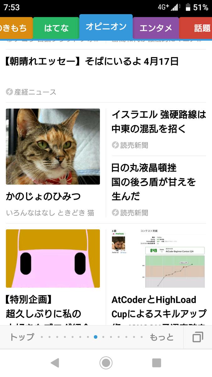 f:id:saitama-nekoyashiki:20190420174914p:plain