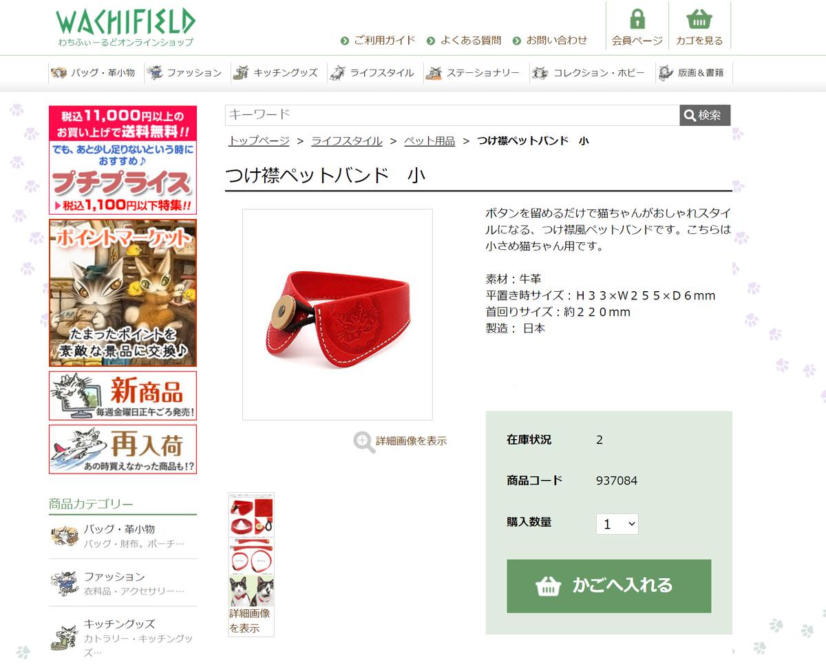 f:id:saitama-nekoyashiki:20201220133050j:plain