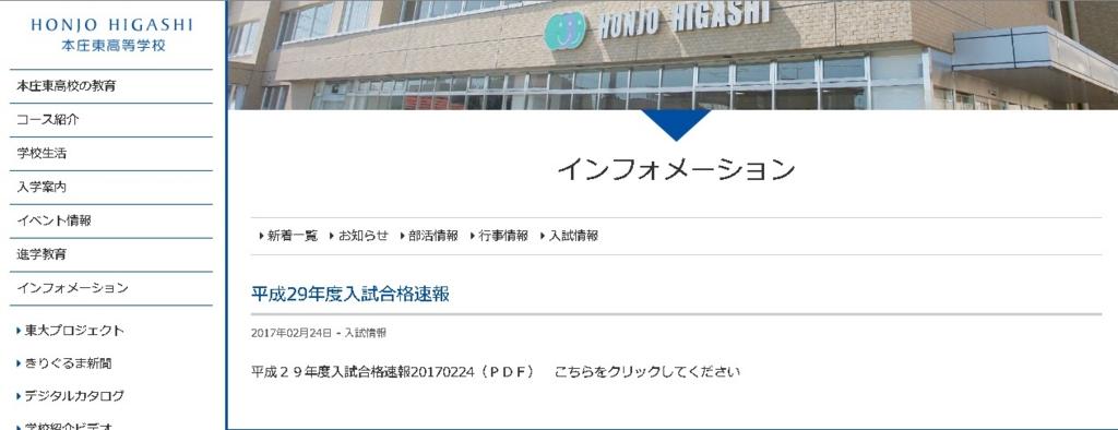 f:id:saitama_juken:20170226111301j:plain