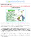 [おりぴぃ]平成21年3月17日(第144号) 狭山市の中心市街地にゆるきゃらが誕生!