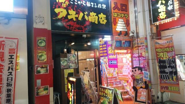 f:id:saitamagatama:20160903065318j:image
