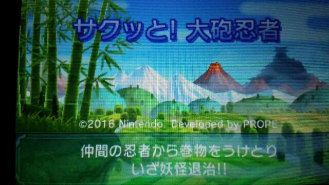 f:id:saitamagatama:20160904000019j:plain