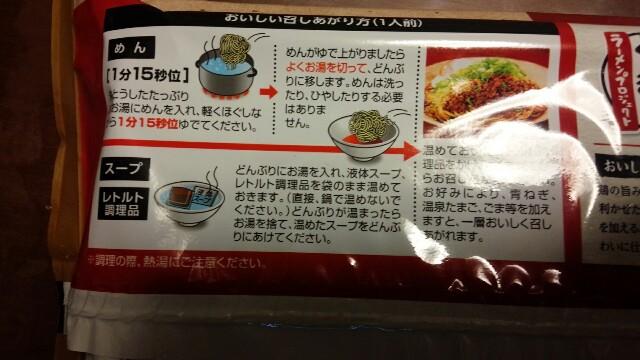 f:id:saitamagatama:20160908080738j:plain