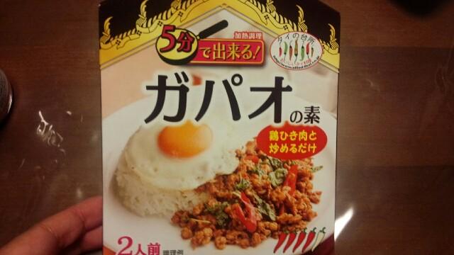 f:id:saitamagatama:20160909075900j:plain