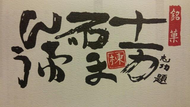 f:id:saitamagatama:20160922075422j:plain