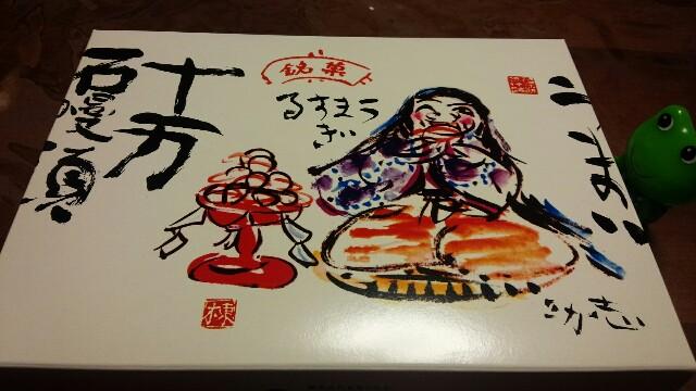 f:id:saitamagatama:20160922091059j:plain