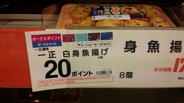 f:id:saitamagatama:20160923230706j:plain