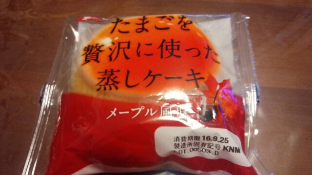 f:id:saitamagatama:20160924092955j:plain