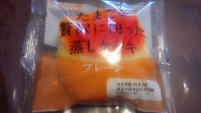 f:id:saitamagatama:20160925102313j:plain
