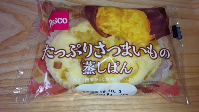 f:id:saitamagatama:20161002095726j:plain