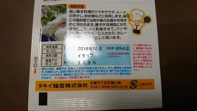 f:id:saitamagatama:20180315082452j:image