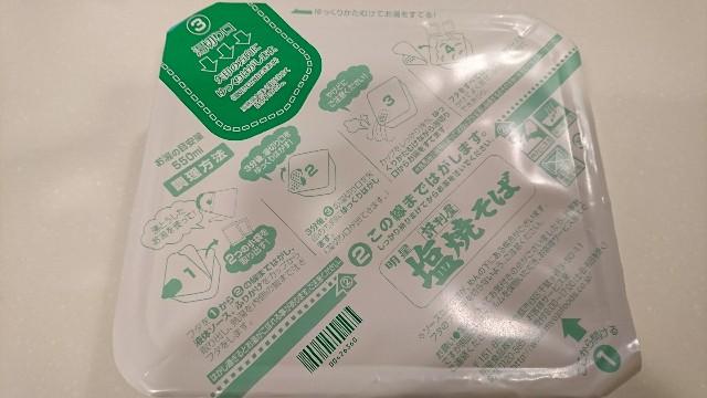 f:id:saitamagatama:20180321083556j:image