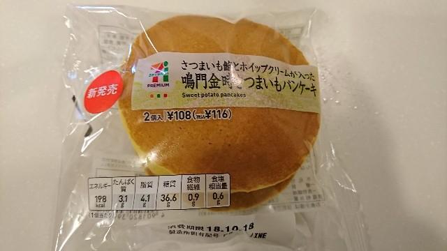 f:id:saitamagatama:20181023175812j:image