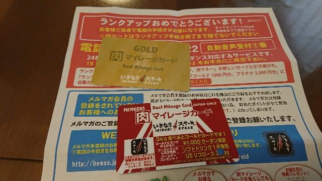 f:id:saitamagatama:20181120075941j:image