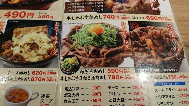 f:id:saitamagatama:20181206123322j:image
