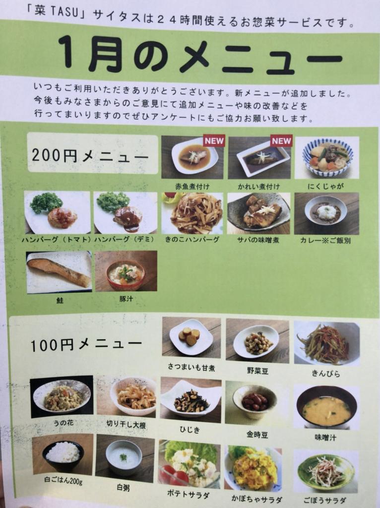 f:id:saitasu:20161220105027j:plain