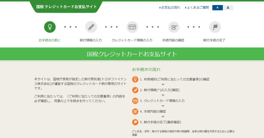 f:id:saitasu:20170113095458p:plain