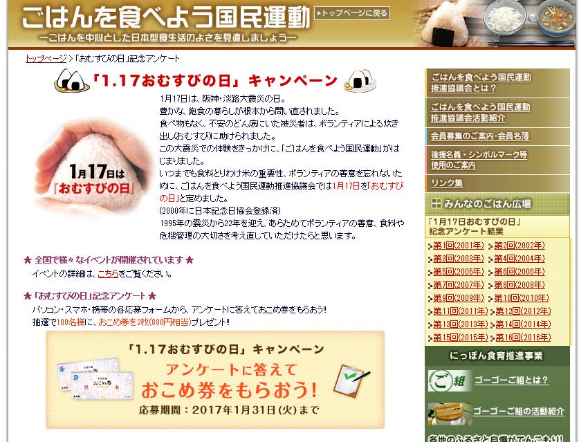 f:id:saitasu:20170117102735p:plain
