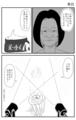 [漫画][3コマ漫画]