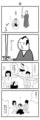 [漫画][4コマ漫画]