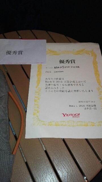 Hack U 2016大阪大会参加してきました!