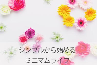simple_flower