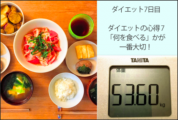 ダイエット7日目