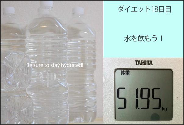 ダイエット18日目