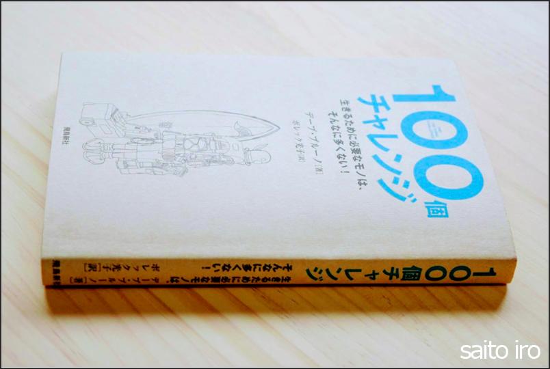 100個チャレンジの本の横向き