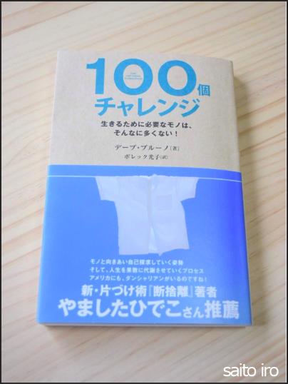 ミニマリストの100個チャレンジの本全面