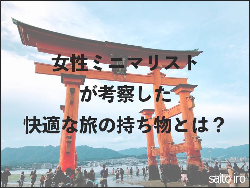 タイトルと厳島神社