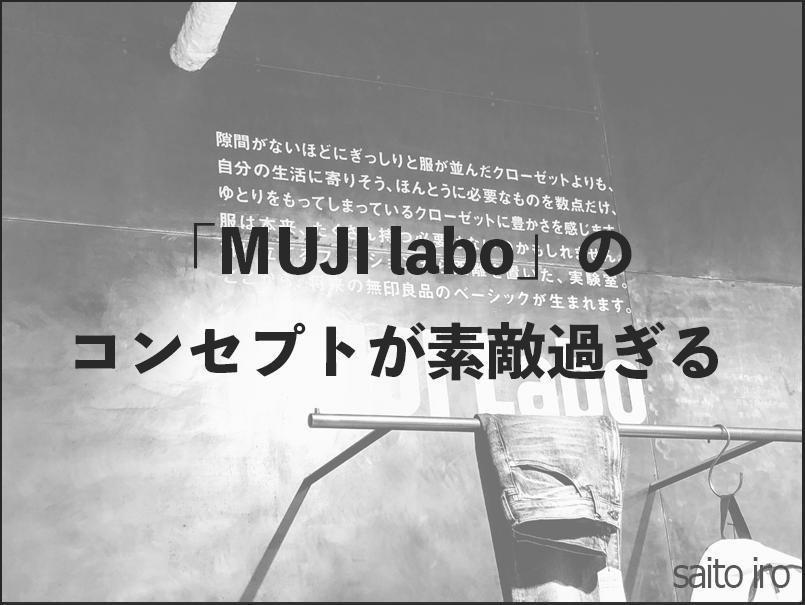 MUJIlaboについて