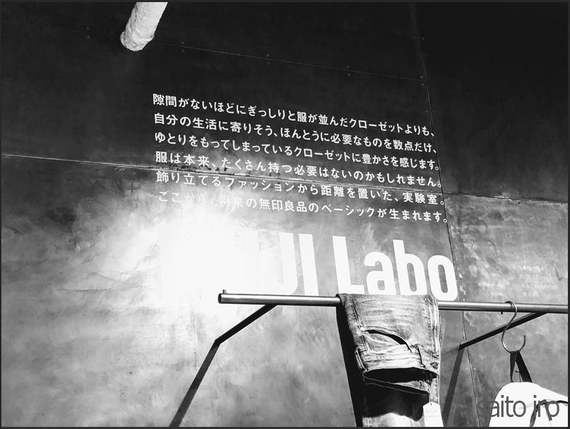 MUJIlaboの壁に書かれた言葉