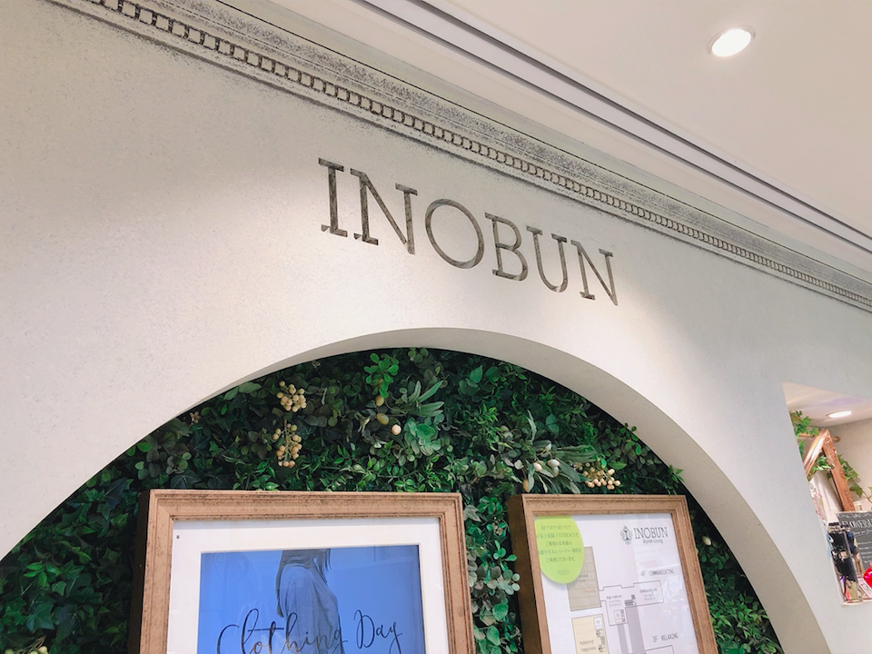 INOBUN京都四条本店