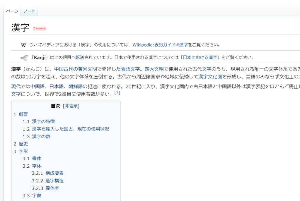 Wikipedia‐ノート:記事名の付け...