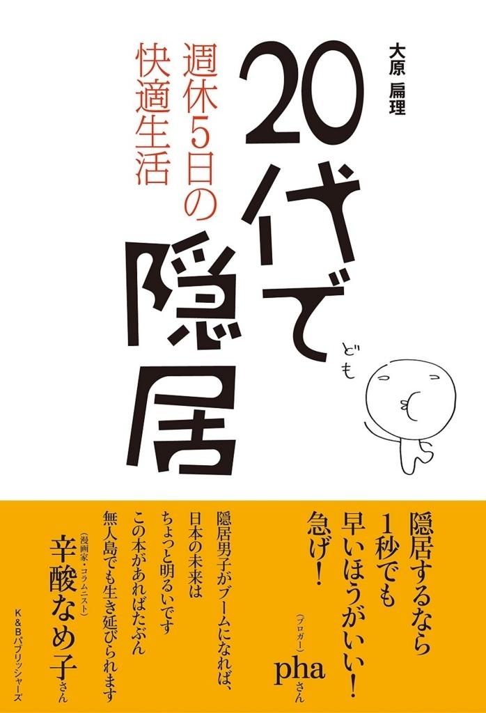 f:id:saito40:20180218190057j:plain